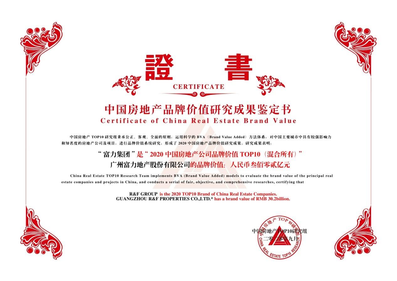 第十七届中国房地产品牌发展高峰论坛在京开幕 富力集团位列品牌价值TOP10