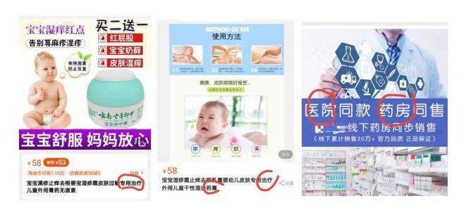 """谨慎!中国消费者协会:提醒消费者""""消""""字号产品存在诸多乱象"""